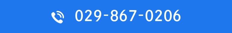 TEL:029-867-0206