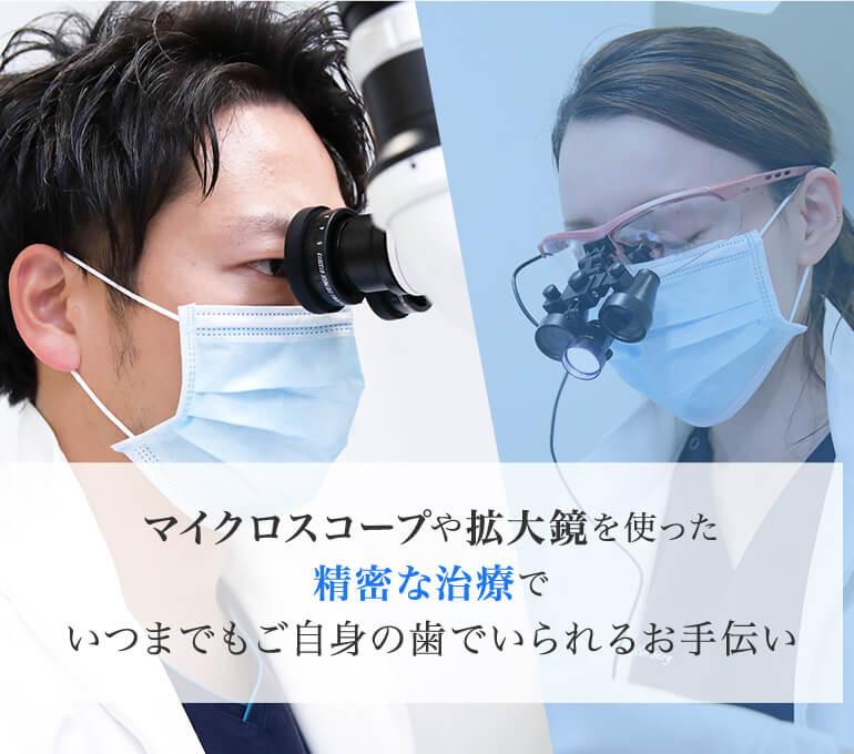 マイクロスコープや拡大鏡を使った精密な治療でいつまでもご自身の歯でいられるお手伝い